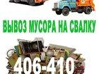 Уникальное foto Другие строительные услуги Вывоз строительного мусора, старой мебели, вывоз крупного мусора и ТБО, Грузчики - профессионалы Алекс ООО 32835839 в Смоленске