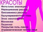 Уникальное фотографию  Косметологический салон 90-60-90 предлагает широкий спектр услуг, квалифицированные мастера, большой опыт работы 34110557 в Смоленске