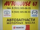 ���� �   ������� AUTOHOUSE67. ������-��������� �������� � ��������� 0
