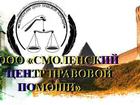 Фото в   НАШИ УСЛУГИ: Сопровождение процедуры банкротства в Смоленске 300