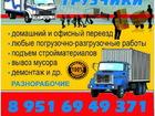 Фото в Услуги компаний и частных лиц Грузчики Политика нашей команды - это уважение и индивидуальный в Смоленске 0
