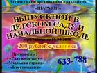 Просмотреть фото  Выпускной в детском саду и начальной школе 34939925 в Смоленске