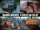 Новое изображение Транспорт, грузоперевозки Вывоз строительного мусора • Вывоз старой мебели • Вывоз крупного мусора • Грузчики 35045370 в Смоленске