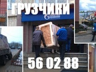 Увидеть фотографию Транспорт, грузоперевозки Грузчики 35045372 в Смоленске