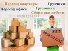 Новое фотографию Транспорт, грузоперевозки Грузчики на заказ в Смоленске 35256811 в Смоленске