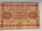 Новое фотографию Учебники, книги, журналы банкнота 1918 года 35783882 в Смоленске