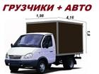 Новое изображение Транспорт, грузоперевозки Транспортные услуги по городу межгород, Грузчики, 36793424 в Смоленске