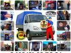 Фото в Услуги компаний и частных лиц Грузчики У нас можно заказать недорого грузовое такси в Смоленске 0