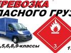 Изображение в Услуги компаний и частных лиц Грузчики Перевозка опасного груза 2, 3, 4, 5, 6, 8, в Смоленске 0