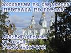 Изображение в Отдых, путешествия, туризм Туры, путевки Экскурсии по историческому центру Смоленска в Смоленске 1000