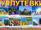 Скачать foto Туры, путевки Турпутевки для Вашего отпуска: отдых, лечение, экскурсии, 37733854 в Смоленске