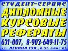 Новое изображение  Помощь студентам в Смоленске 38475926 в Смоленске
