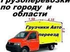 Изображение в Услуги компаний и частных лиц Грузчики Услуги- автоперевозки, грузчики по Смоленску, в Смоленске 0