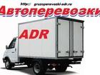 Новое фото Транспорт, грузоперевозки Автоперевозки по городу,области,межгород с грузчиками, 39112353 в Смоленске