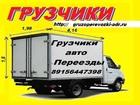 Просмотреть фото Транспорт, грузоперевозки В Смоленске грузоперевозки,Грузчики недорого, 39247111 в Смоленске