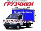 Уникальное фото Транспорт, грузоперевозки Услуги грузчиков, Автоперевозки по Смоленску,области,межгород, 39306975 в Смоленске