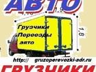 Уникальное изображение Транспортные грузоперевозки Автоперевозки по ороду,области,межгород с грузчиками, 39643385 в Смоленске