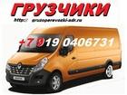 Просмотреть foto Грузчики Перевозим переезды с грузчиками недорого, 39875535 в Смоленске