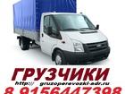 Свежее изображение  Бригада грузчиков + авто недорого в Смоленске, 39925005 в Смоленске