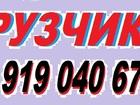 Уникальное изображение Транспортные грузоперевозки Офисный переезд в Смоленске 47954839 в Смоленске