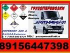 Уникальное foto Транспортные грузоперевозки Домашние переезды, Услуги грузчиков, Грузоперевозки, 49804667 в Смоленске