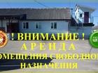 Скачать изображение Аренда нежилых помещений !АРЕНДА! Помещения свободного назначения в центре г, Сафоново! 66525705 в Смоленске