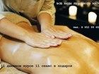 Просмотреть изображение  Все виды лечебного массажа в Смоленске,Ольга 67984569 в Смоленске