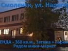 Смотреть фото Аренда нежилых помещений Аренда - помещения свободного назначения 360 кв, м, , г, Смоленск, ул, Нарвская 68388881 в Смоленске