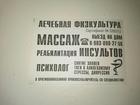 Скачать бесплатно foto Массаж Массаж детям и взрослым, все виды 68566299 в Смоленске