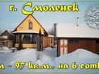 Скачать бесплатно фотографию Дома Дом 97кв, м, ,в Смоленске, со всеми коммуникациями и баней, 68939468 в Смоленске