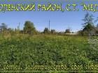 Увидеть фотографию Земельные участки Участок 11,2 соток, в РТС (Смоленск), коммуникации 69670267 в Смоленске