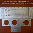 Таблички ( шильдики ) для токарных станков