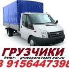 Бригада грузчиков + авто недорого в Смоленске