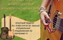 Обучение игре на гитаре на дому
