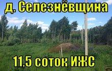 Отличный ровный земельный участок в д, Селезнёвщина, 11,5 соток, ИЖС