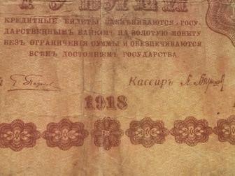 Свежее фото Учебники, книги, журналы банкнота 1918 года 35783882 в Смоленске