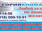 Скачать бесплатно фотографию  Кондиционеры Вентиляция Промхолод 32443821 в Сочи