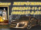 Изображение в Услуги компаний и частных лиц Разные услуги Служба вызова такси Жемчужина является официальным в Сочи 150