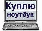 Уникальное foto  Куплю ноутбук на запчасти 32720936 в Сочи