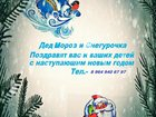 Уникальное фото  Дед мороз и Снегурочка на дом 34305502 в Сочи