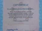 Уникальное изображение Массаж Оздоровительный массаж, Коррекция осанки, Массажист-кинезиолог 38533094 в Сочи