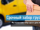 Уникальное фото Транспортные грузоперевозки Срочный забор груза по Москве 38907252 в Сочи