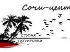 Просмотреть foto Тату салоны Татуировка 39465606 в Сочи