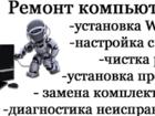 Увидеть изображение  Компьютерная помощь – ремонт, установка программ, настройка оборудования 50321276 в Сочи