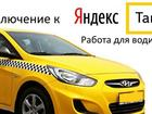 Смотреть фотографию  Работа в Яндекс и Gett такси на лучших условиях 50817865 в Ижевске