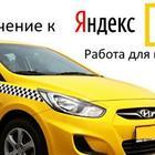 Работа в Яндекс и Gett такси на лучших условиях