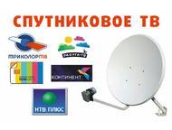 Триколор, НТВ+, МТС, Установка, настройка Триколор, НТВ, МТС, Телекарта, Хотберд