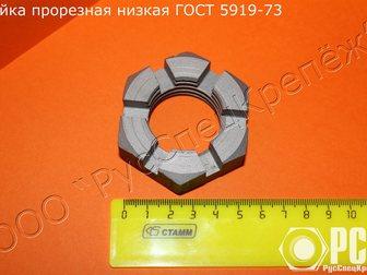 Смотреть foto  Корончатая гайка ГОСТ 5918-73, ГОСТ 5919-73 33241167 в Ярославле