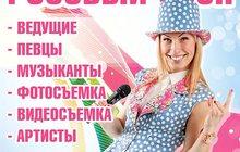 Тамада на свадьбу в Солнечногорске