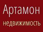 Изображение в Услуги компаний и частных лиц Риэлторские услуги Компания Артамон-недвижимость - Ведущее в Солнечногорске 10000